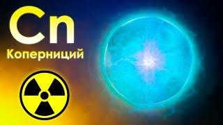 Коперниций - Возможно самый ИНЕРТНЫЙ металл на Земле!