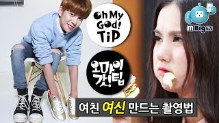 Download BlockB Park-kyung Gfriend Eunha. K-pop Idols' tip to take a photo of your life [Oh MyGodTip7] Mp3