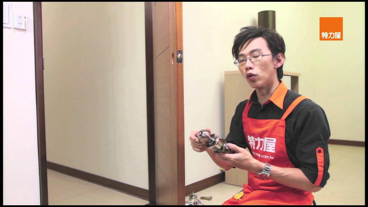 特力屋DIY門鎖篇 - YouTube