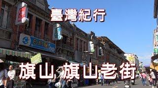 台湾旅行 旗山 「旗山老街」