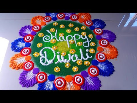 Diwali special Colourful Rangoli Designs/इस दिवाली पर बनाये Happy Diwali Colourful Rangoli Designs thumbnail