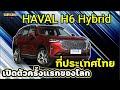 เปิดตัวครั้งแรกในโลกที่ประเทศไทย Haval H6 Hybrid ในงานมอเตอร์โชว์วันที่ 23 มีนาคมนี้