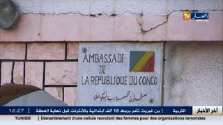 أمن العاصمة يوقف عصابة اعتدت على شرطي أمام سفارة جمهورية الكونغو بالعاصمة