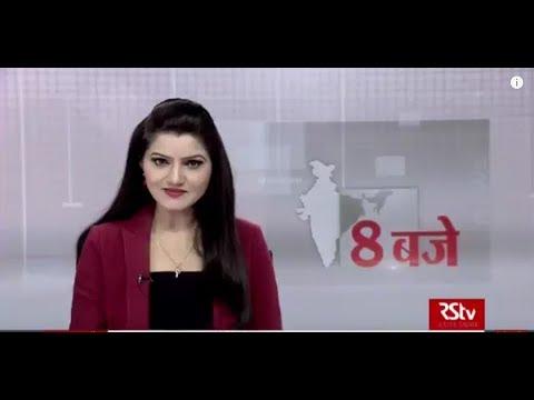 Hindi News Bulletin   हिंदी समाचार बुलेटिन – May 18, 2019 (8 pm)