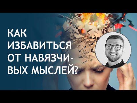 Как избавиться от мыслей в голове навсегда