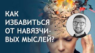 как избавиться от навязчивых мыслей  #отвлечься #убрать #негативные #состояний #плохих #пугающих