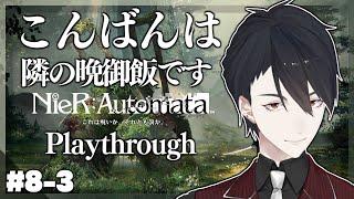 【NieR:Automata N周目】#8-3 エミールハウス、強襲【にじさんじ/夢追翔/ニーア】