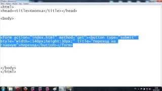 html кнопка