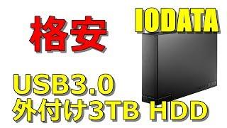 格安外付け3TB HDDレビュー :  IODATA USB3.0 HDC-LA3.0 thumbnail