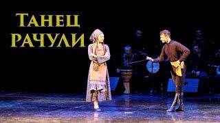 Грузинский танец Рачули | Ансамбль Золотое Руно
