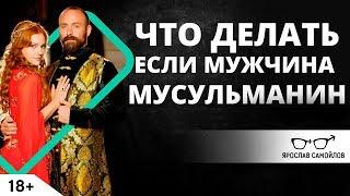 Что делать, если мужчина - мусульманин? | Ярослав Самойлов