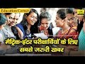 Education Corner : Bihar Board ने की Matric Inter Exam 2019 के डेट की घोषणा l LiveCities