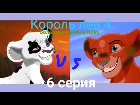 Король лев 4 серия 6