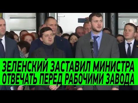 Зеленский министру инфраструктуры: Так не пойдет! Дай людям конкретный ответ