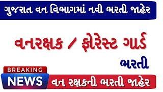 Gujarat Forest Bharti 2018 | Gujarat Forest Syllabus | Gujarat Forest Old Paper | Knowledge Guru