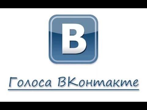 Голоса ВКонтакте бесплатно как получить???(без читов)мой способ 2018