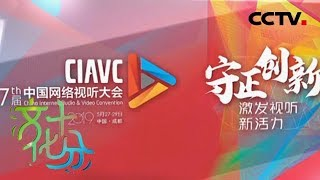 《文化十分》 20190619| CCTV综艺