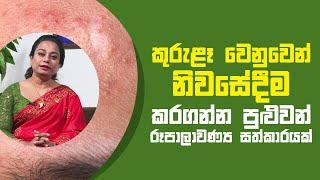 කුරුළෑ වෙනුවෙන් නිවසේදීම කරගන්න රූපාලාවණ්ය සත්කාරයක්   Piyum Vila   25 - 06 - 2021   SiyathaTV Thumbnail