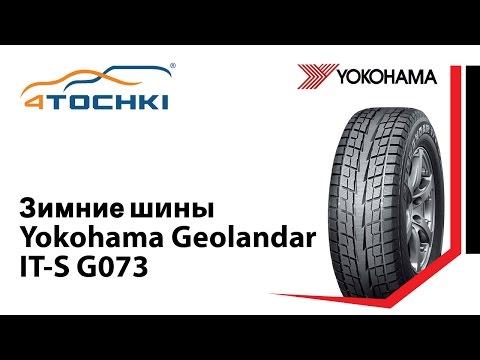 Geolandar I/T-S G073