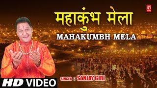 महाकुंभ मेला Mahakumbh Mela I SANJAY GIRI I Kumbh Mela 2019 I Latest Song, Kumbh Bhajan
