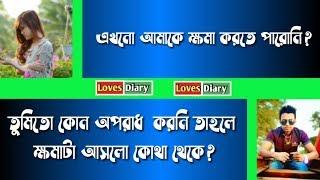 - HEARD TOUCHING LOVE STORY BANGLA SAD LOVE LOVES DIARY