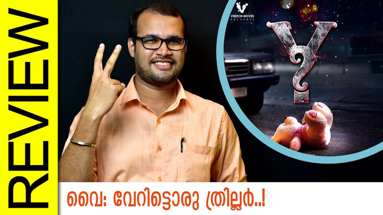 Y Malayalam Movie Review by Sudhish Payyanur | Monsoon Media