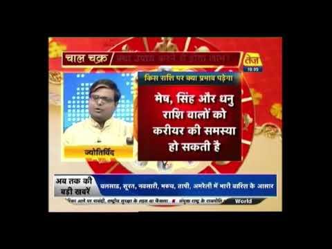 Chaal Chakra: Daily Horoscope | December 05, 2017 | 10 AM