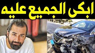 عــاااجل : خبـر محـزن عن الفنان احمد حاتم بعد تعرضه لحادث سير منذ قليل وسط حـزن اسرته والجميـع .