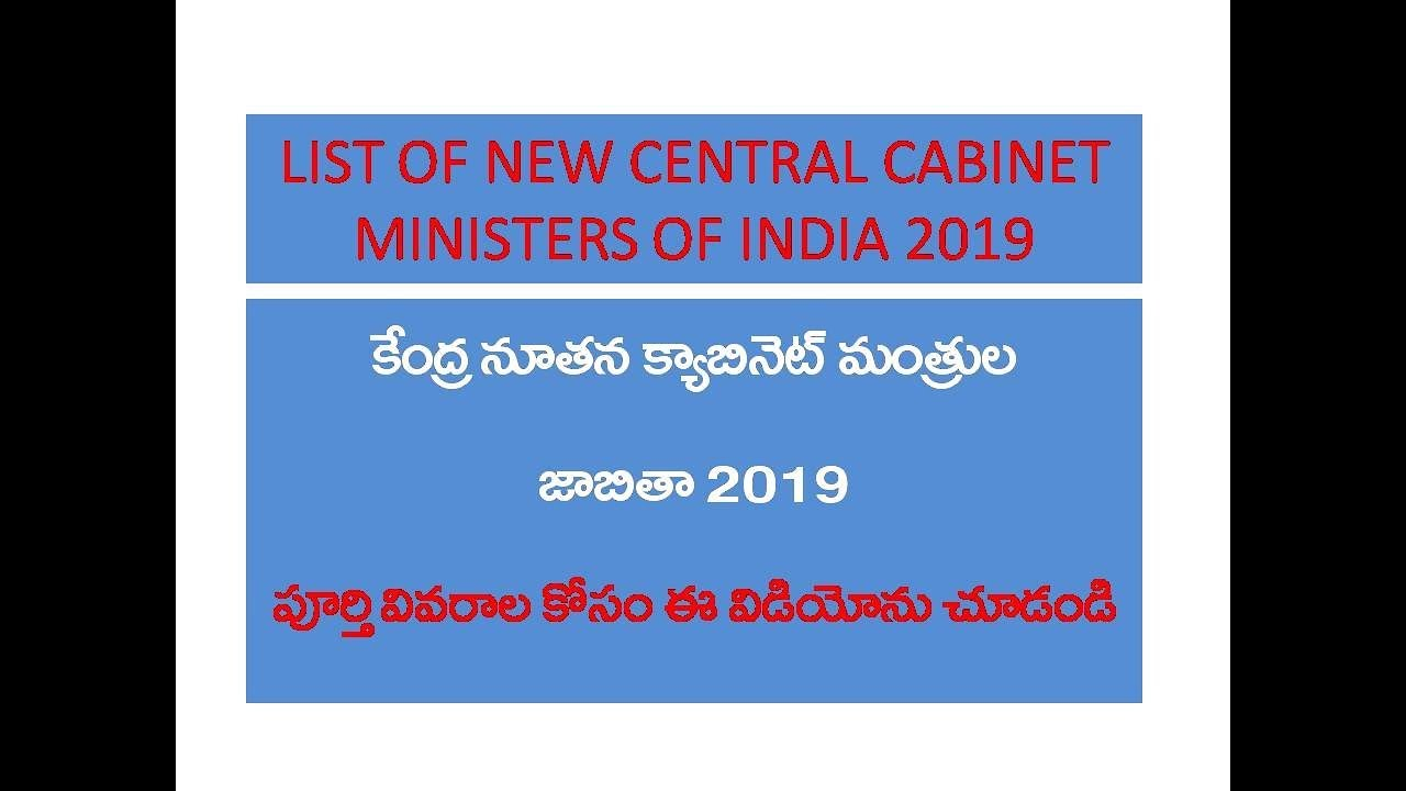 CABINET MINISTERS OF INDIA 2019 IN TELUGU||LIST CABINET MINISTERS OF INDIA  IN TELUGU 2019