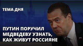 видео Путин поручил Медведеву изучить налоговую нагрузку на россиян в