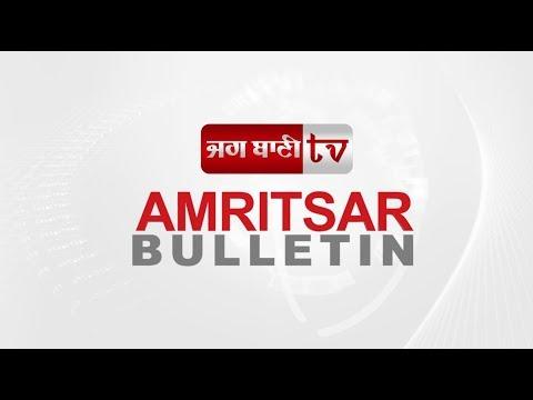 Amritsar Bulletin 13th Dec :  ਅੰਮ੍ਰਿਤਸਰ 'ਚ ਕੋਹਰੇ ਕਾਰਨ ਵਾਪਰਿਆ ਦਰਦਨਾਕ ਹਾਦਸਾ, ਚਚੇਰੇ ਭੈਣ-ਭਰਾ ਦੀ ਮੌਤ