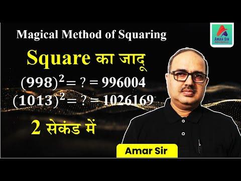 Basic Calculation-Part II: Shortcut Tricks: By Amar Sir: Bank PO/Clerk/SSC CGL/Railway/IAS