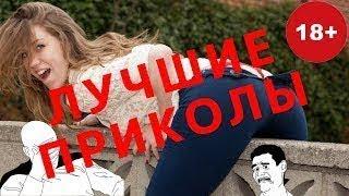 ЛУЧШИЕ ПРИКОЛЫ 2018 Май #32 | Лучшая Подборка Приколов за Неделю Прикол Май #32 УГАР