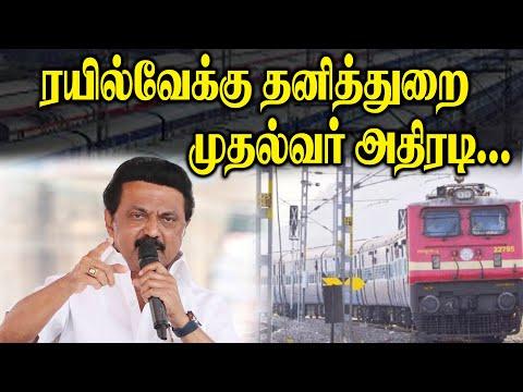 ரயில்வேக்கு தனித்துறை முதல்வர் அதிரடி..! Railway CM MK Stalin  Action    Railway Department    DMK