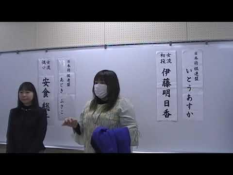 2020/1/26  伊藤明日香女流&安食女流の指導将棋 対局の感想