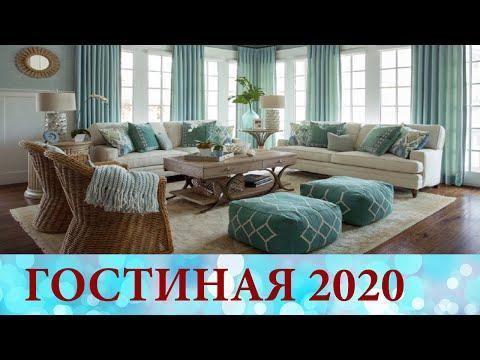 ГОСТИНАЯ 2020 | Красивые Идеи Дизайна Гостиной 2 ЧАСТЬ
