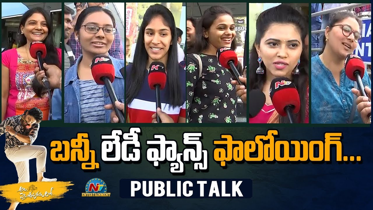 Allu Arjun Lady Fans Review On Ala Vaikunthapurramuloo | Allu Arjun | NTV Entertainment