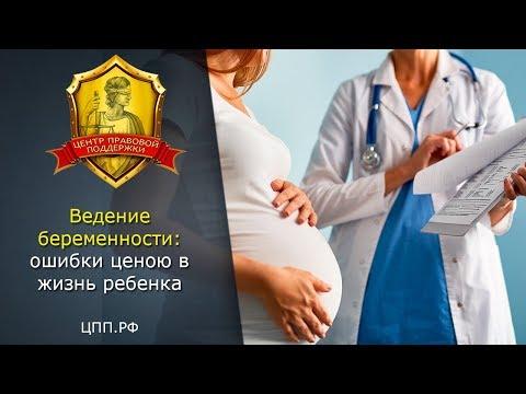 Врачебная ошибка ► Смерть ребенка по вине врачей! «ВТМ-клиник» в Люберцах
