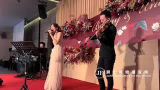 爵士風婚禮音樂 Ash 演唱英文與中文/艾美酒店宴會廳