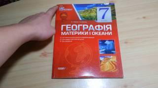 Мій конспект Географія Материки і Океани 7 клас (Н.І. Павлюк,Г. Д. Довгань)
