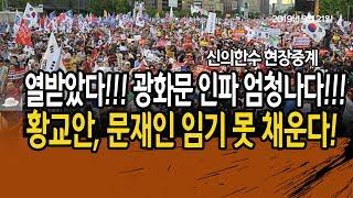 (현장중계)국민이 열받았다!!! 광화문 인파 엄청나다!!! / 신의한수 19.09.21