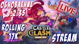 Обновление 1.2.35 Роллинг Взаймы Live Stream Rolling Gems Update Castle Clash