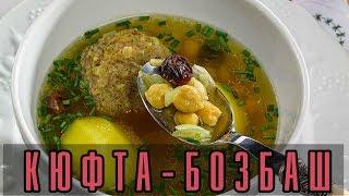 Армянский суп из баранины Кюфта-Бозбаш.Как приготовить суп из баранины.