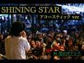 導楽 / SHINING STAR  (ACOUSTIC LIVE)