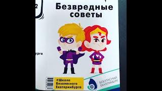 Безопасность детей! Социальный проект! Школа Безопасный Екатеринбург