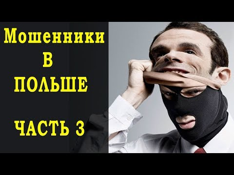 Мошенники в Польше как не попасть вас грабят на мошейников 3 часть