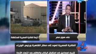 على هوى مصر - خالد صلاح : مصر محتاجة حد مبدع يرجع سمعة المطارات من تاني