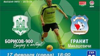 БОРИСОВ-900 (Борисов) - Гранит (Микашевичи) 3:1 (2:1). 17.02.2016 Обзор матча.