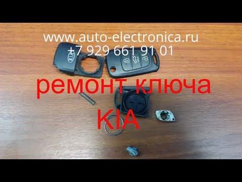 Ремонт ключа Kia Rio 2012 г.в., полная потеря ключей, изготовление ключа по личинке, Раменское