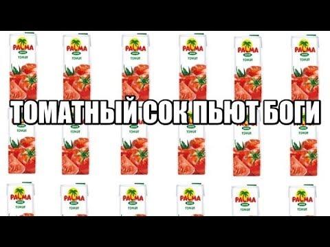 Прикольные картинки с надписями про томатный сок, троицу поздравления